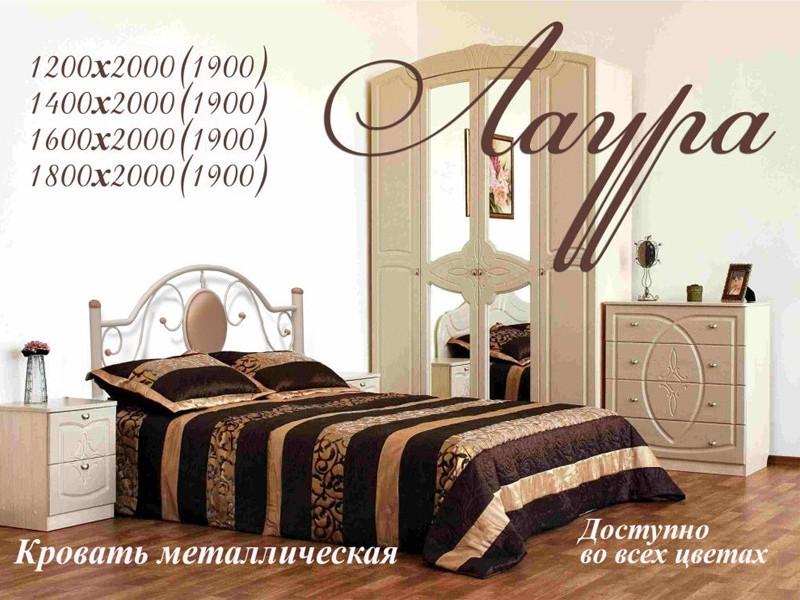 Кровать МД Лаура 120*190