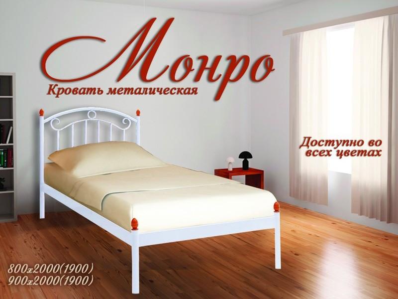 Кровать МД Монро 80*190