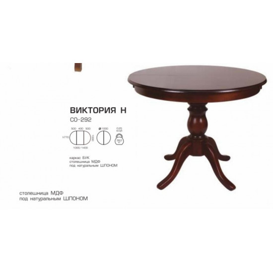 Обеденный стол Виктория Н