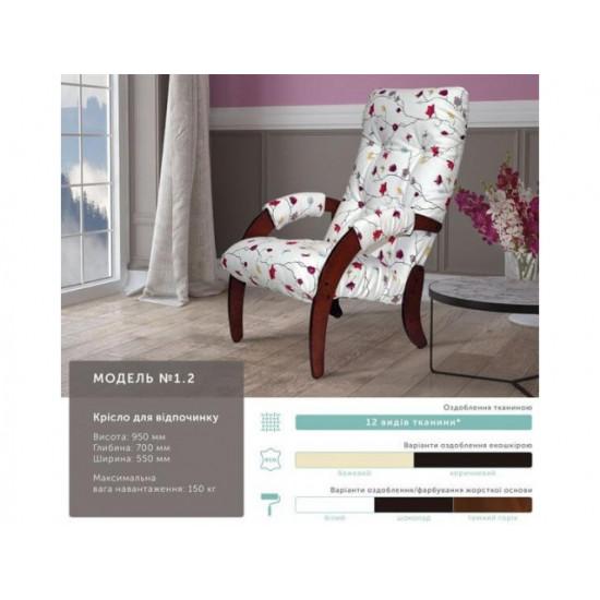 Кресло №1.2 Дивыанофф